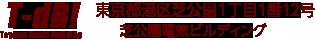 T-db! 東京都港区虎ノ門2丁目8番1号 虎の門電気ビルディング7階